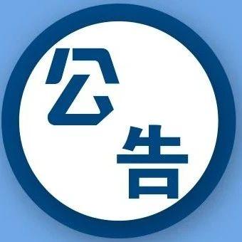 关于调整颍上县慎城镇张洋小区疫情风险等级的公告