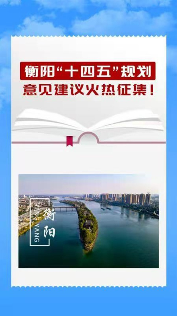 """""""网""""开言路听民意 衡阳市""""十四五""""规划网上征集""""金点子"""""""