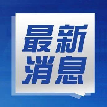 颍上县慎城镇张洋小区疫情风险等级调整