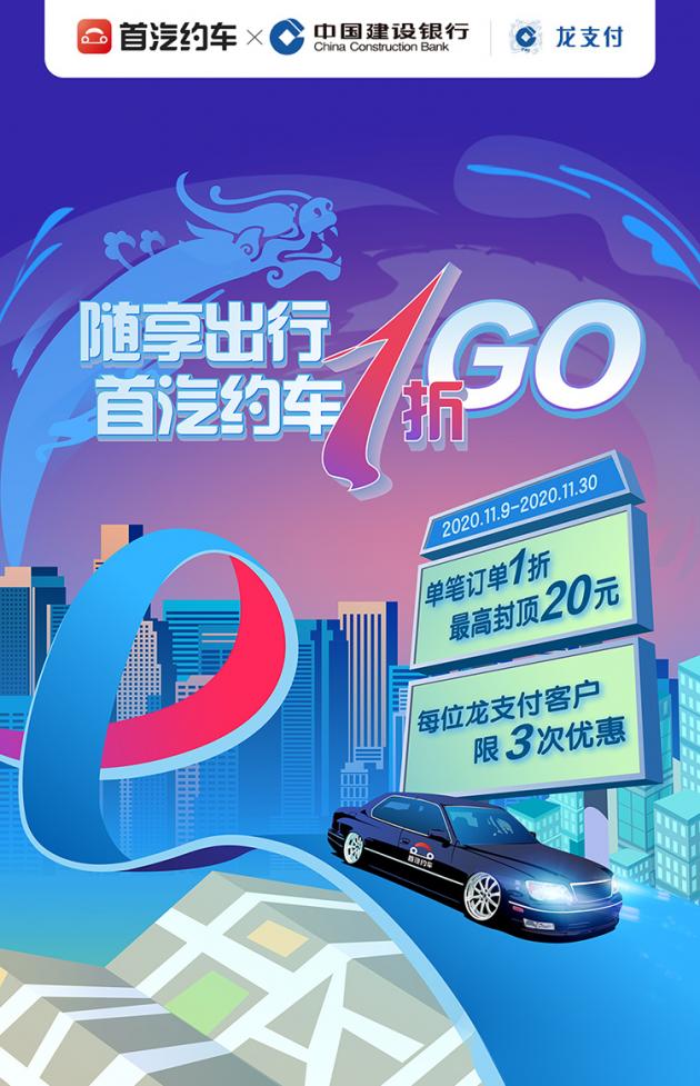 首汽约车携手中国建设银行龙支付 推出单笔订单1折GO