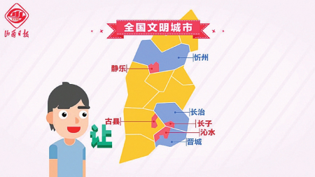 山西长治等7市县入选保留第六届全国文明城市称号
