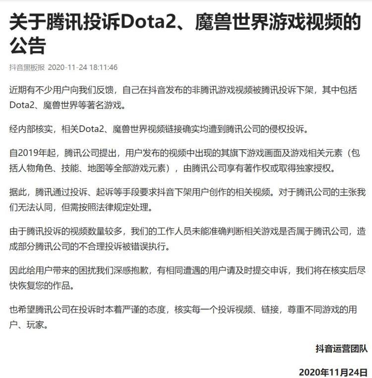 抖音发布公告 称部分视频因投诉而下架