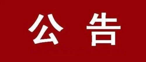机会来了!广安区2020年引进基层治理、乡村振兴急需紧缺专业人才公告出炉