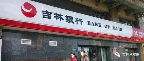 """吉林银行原党委书记、董事长张宝祥严重违纪违法被""""双开""""!"""