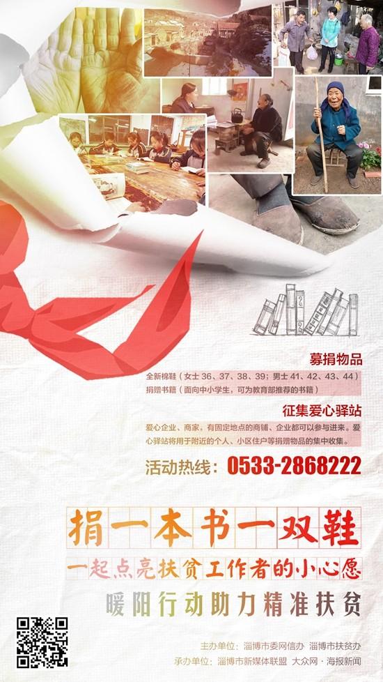 """""""捐一双鞋一本书,点亮扶贫小心愿"""" 淄博爱心人士在行动"""