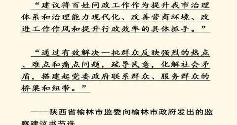 中央纪委国家监委:确保百姓问政不流于形式