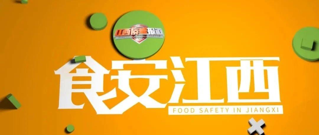 《食安江西》徐卫东:实施食品安全战略 保障人民群众食品安全