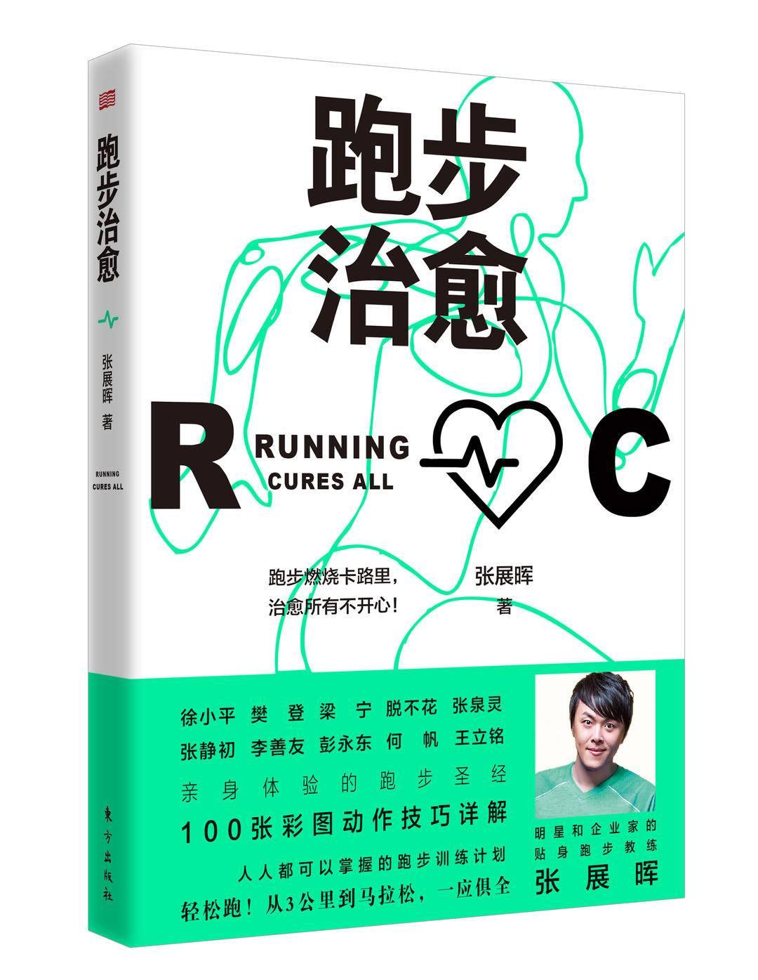 《跑步治愈》:一本书为你揭开跑步上瘾的真正秘密