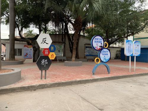 深圳:沙井街道升级改造反邪教主题公园
