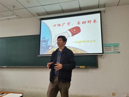 武汉理工大学工商国际2001团支部开展主题团日活动