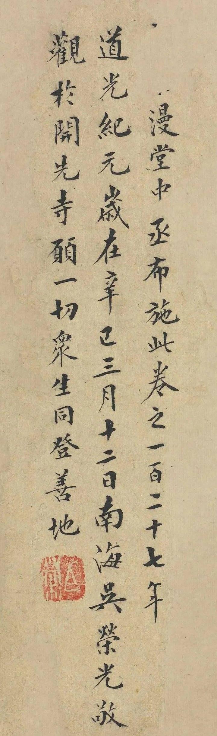 清代七位官员的题跋欣赏