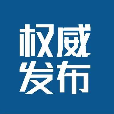 农业农村部:推动黑龙江率先基本实现农业现代化