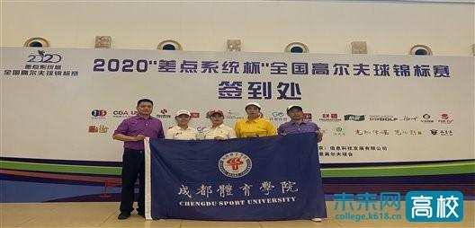 成都体育学院学生勇夺高尔夫球全国桂冠