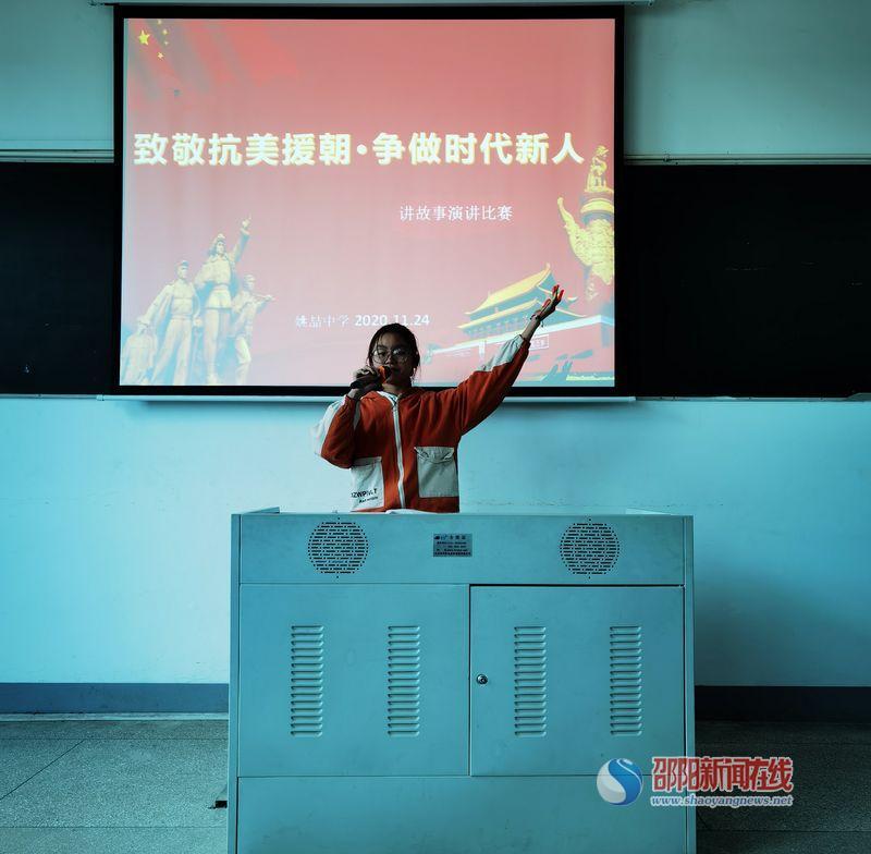 """双清区姚喆中学开展""""致敬抗美援朝  争做时代新人""""演讲比赛"""