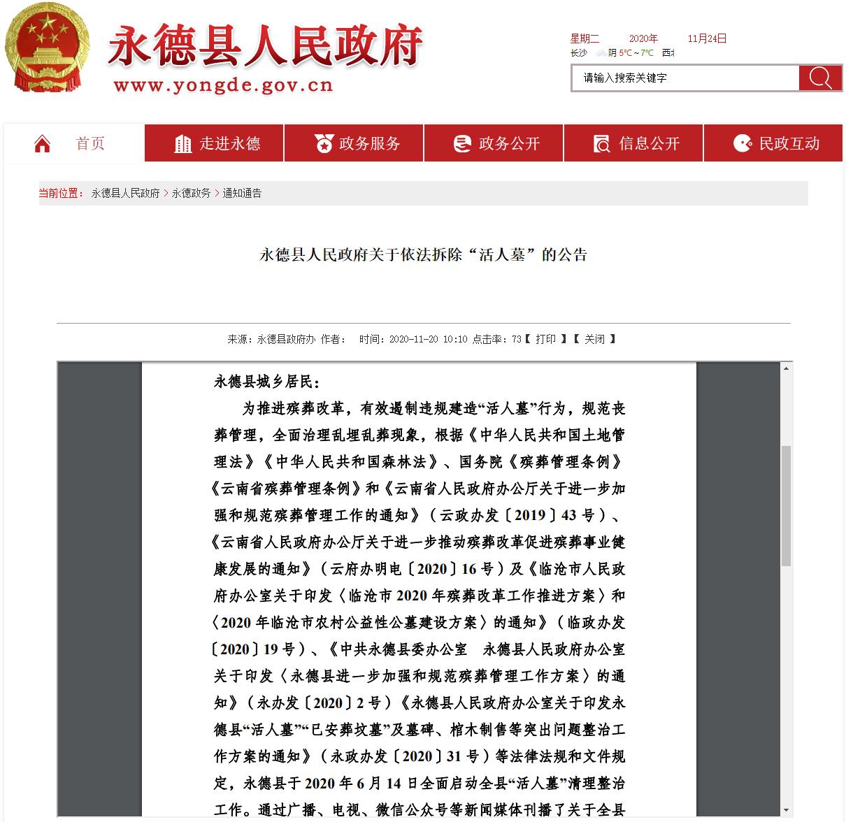 """云南永德县公告:12月1日起将依法强制拆除""""活人墓""""图片"""