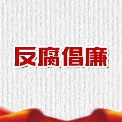 江苏汇鸿国际集团原党委书记、董事长冯全兵受贿案一审宣判