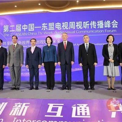 【现场】中国—东盟电视周视听传播峰会正在桂林举办,速来围观