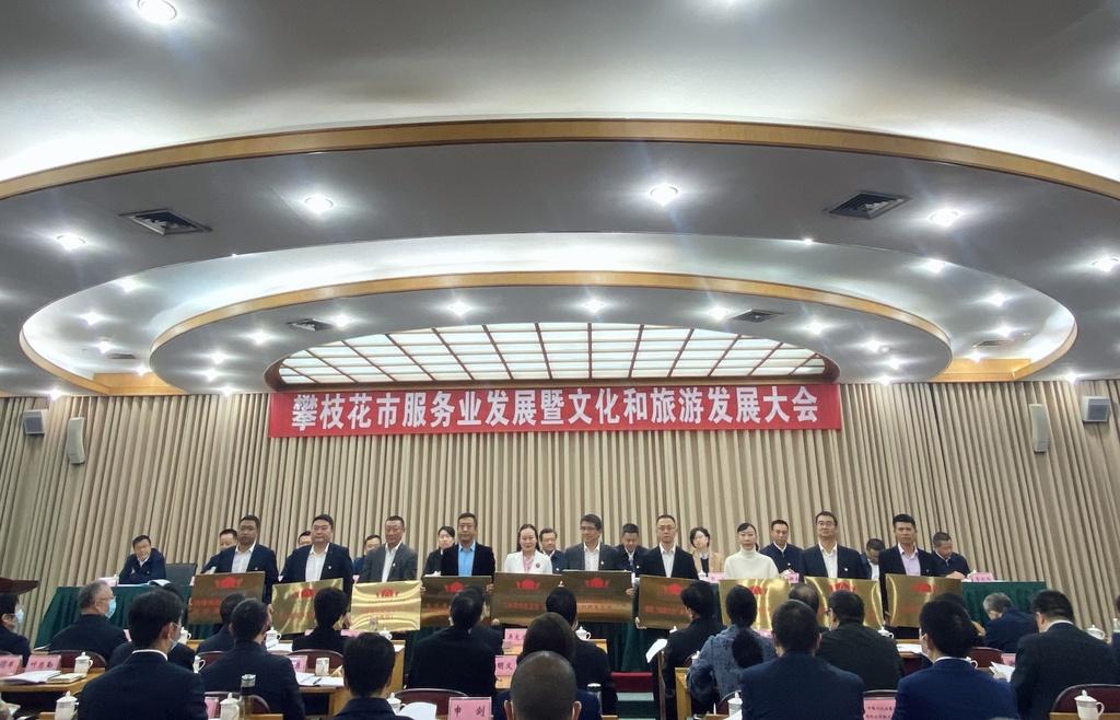 攀枝花服务业发展暨文化和旅游发展大会召开 25户企业23家单位受表彰(附名单)