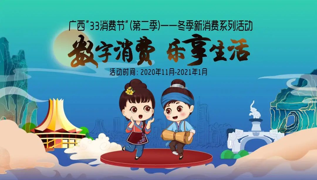 全城期待!广西33消费节(第二季)火热招商进行时
