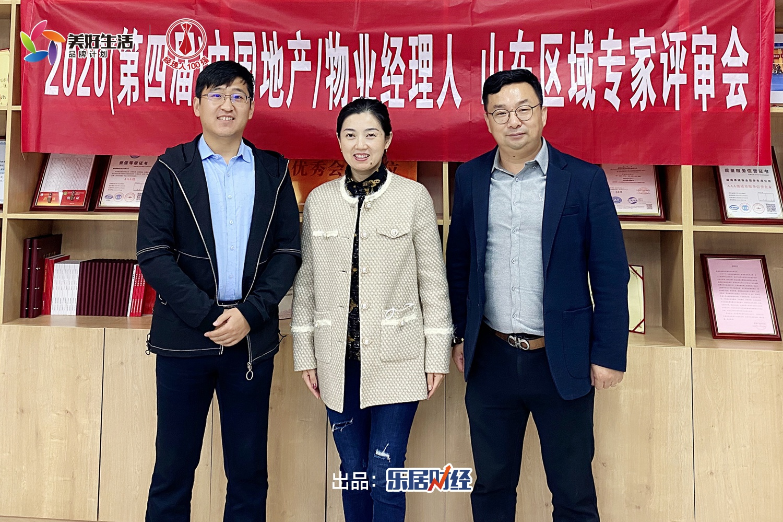 2020中国地产、物业经理人100强评选威海区域专家评审会圆满举行!