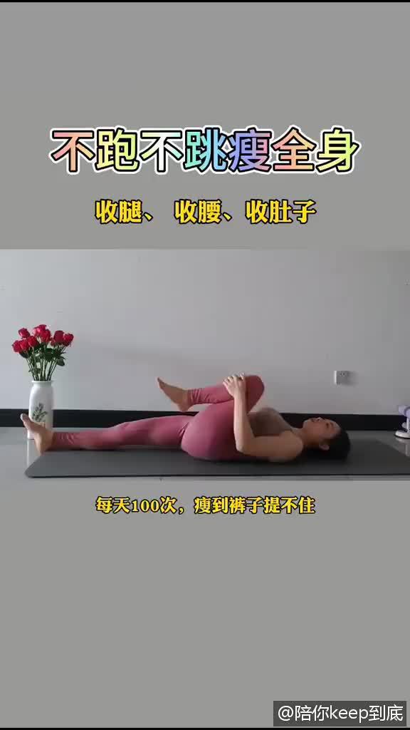 懒人瘦身法:每天睡前躺在床上就可以练习……