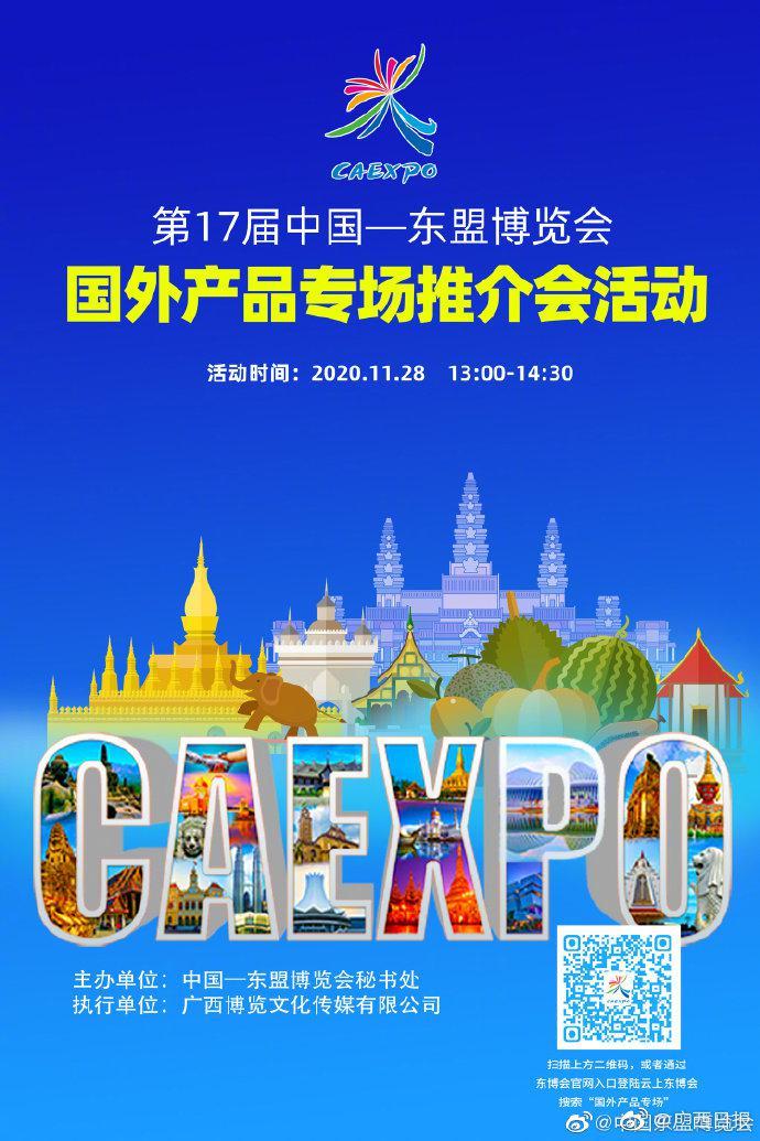 聚焦中国—东盟合作,空间无限商机无限