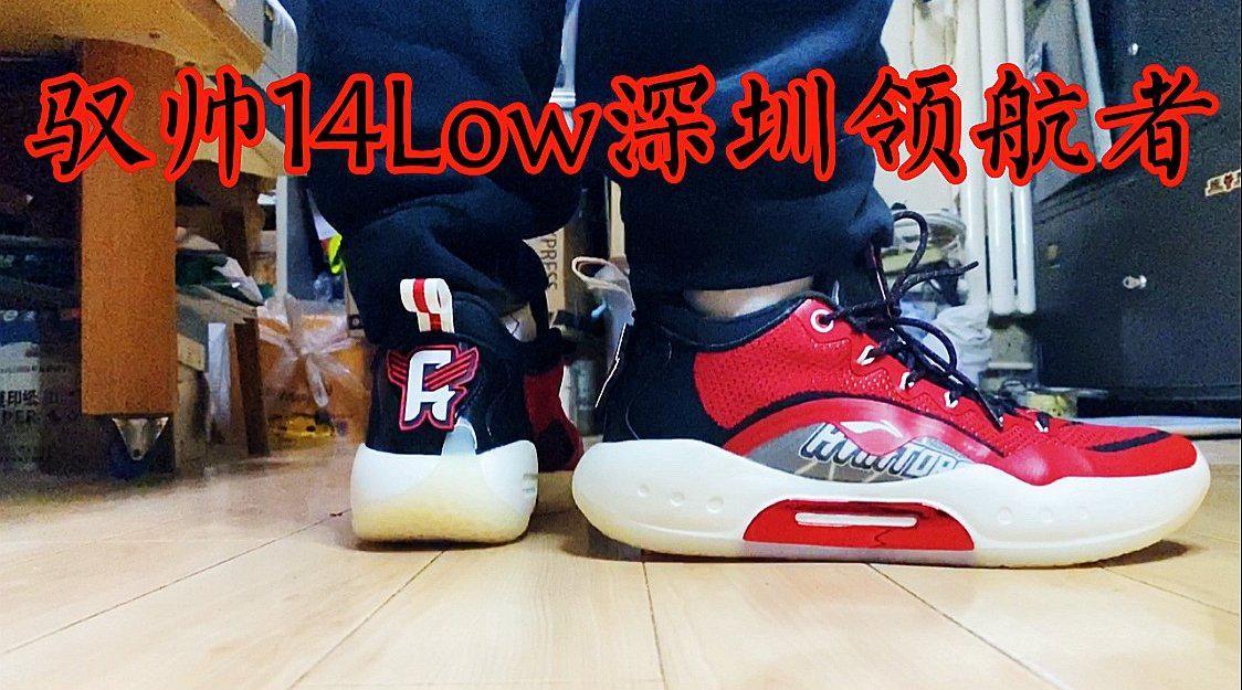 李宁 驭帅14Low 球队版 深圳新世纪领航者 鞋码不偏 鞋楦正常