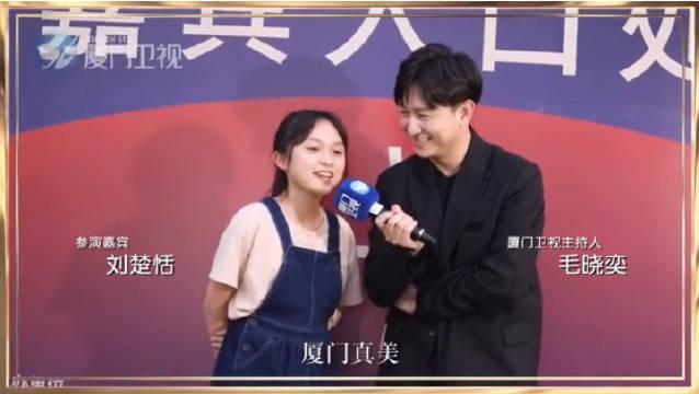 刘楚恬金鸡奖表演鼓浪屿之波,小芈月偶像是古天乐