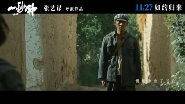 张艺谋导演电影《一秒钟》由张译、刘浩存、范伟领衔主演……