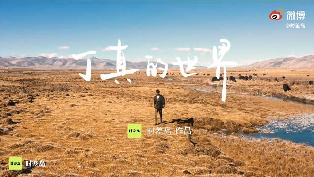 丁真为家乡甘孜州理塘县拍摄的宣传片来了……