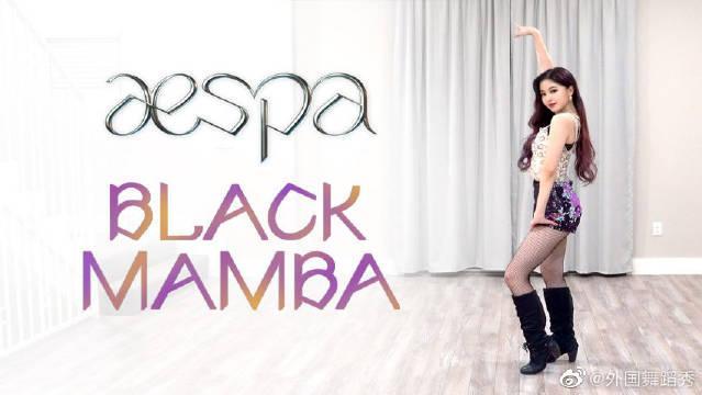 aespa出道曲《Black Mamba》全曲翻跳,漂亮的小姐姐太爱了!