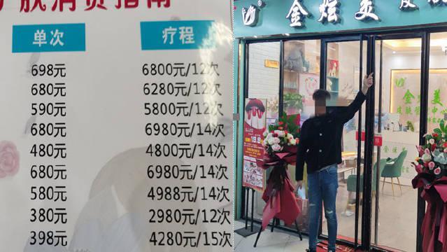 """打着""""免费""""幌子招揽顾客美容 5小时骗2万元"""