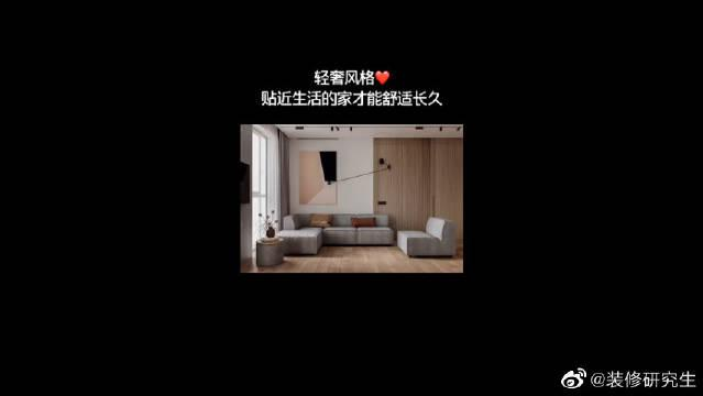 轻奢大三居,贴近生活的家,才能舒适长久。