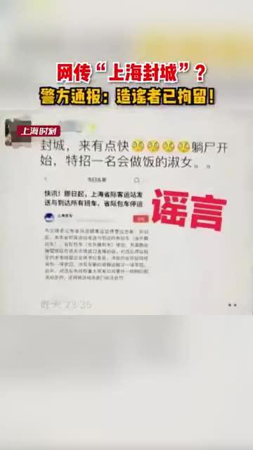 """网上散布""""上海封城"""",造谣者已被行政拘留"""