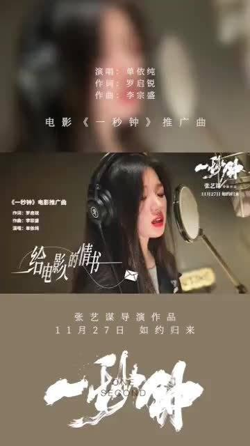 《中国好声音》新科冠军单依纯献唱张艺谋导演电影《一秒钟》……