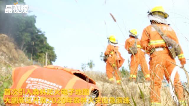 首次引入森林防火电子地图,大鹏新区开展2020年森林火灾应急演练