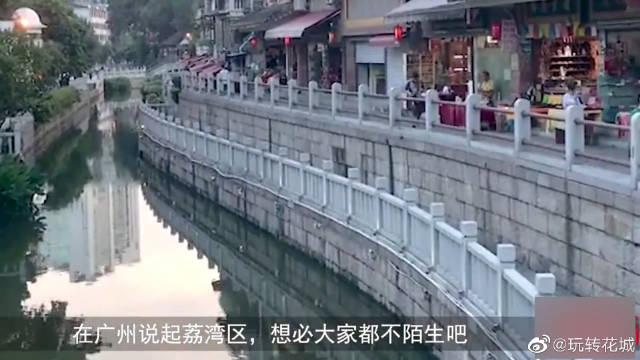 广州荔湾区除了陈家祠、上下九,还值得去的两个游玩景点…………