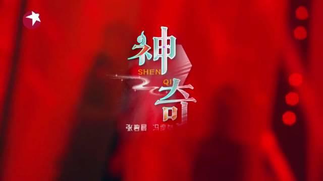 冯提莫&张碧晨合作的《神奇》满满的异域风情……