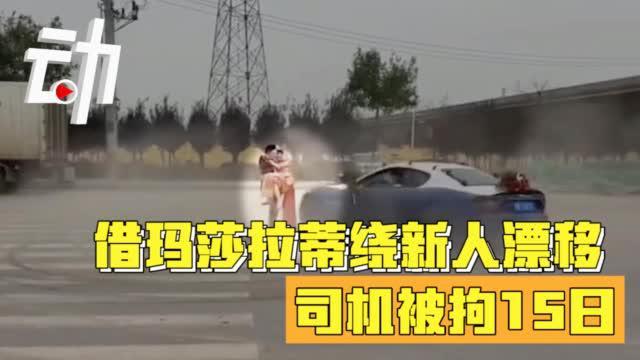 交警回应玛莎拉蒂婚车绕新人漂移:严重违法