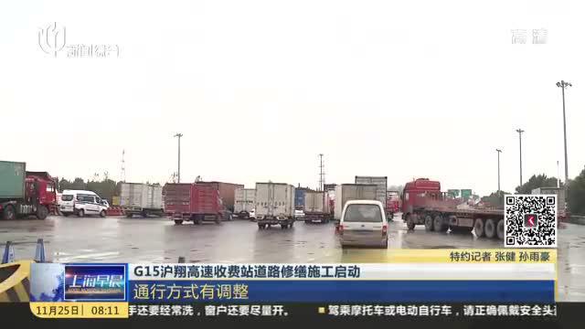 G15沪翔高速收费站道路修缮施工启动