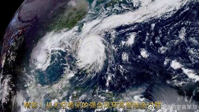 精彩!从太空看见的强台风环高登陆全过程