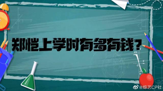 郑恺大学有多土豪? 杜江爆料他牙膏二百块 贫穷限制了我的想象!……