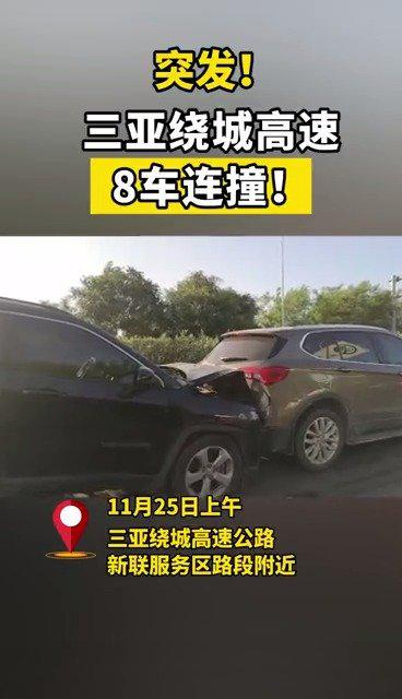 突发!三亚绕城高速发生交通事故 8车受损