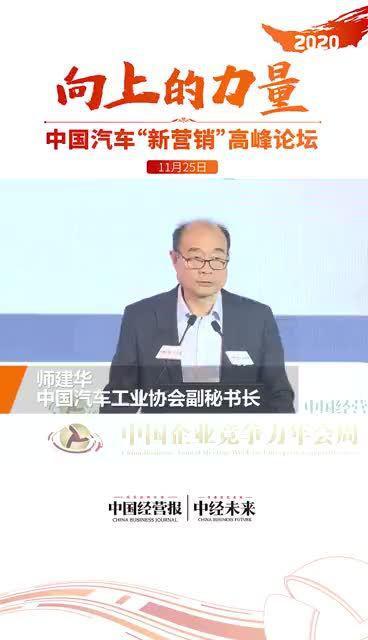中国汽车工业协会副秘书长师建华:2035年是个分水岭……