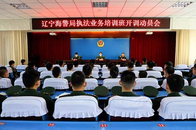 辽宁海警局举办执法业务培训班