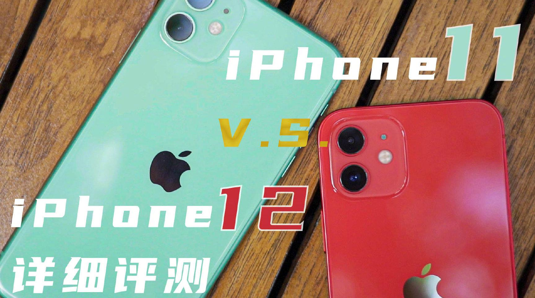 iPhone 11 VS iPhone 12对比评测