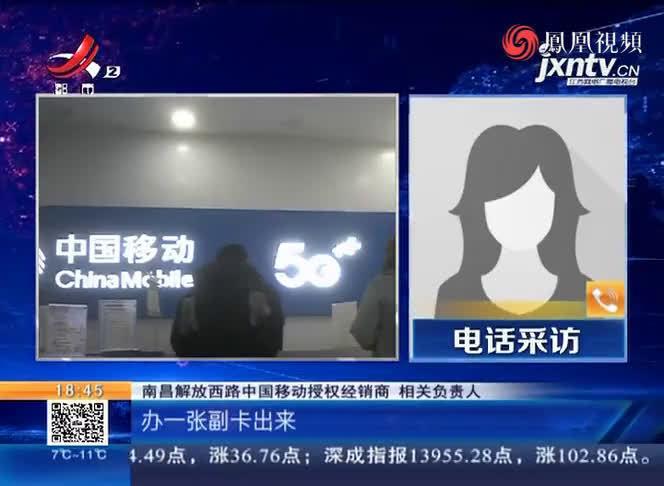 南昌市民名下冒出陌生号码 竟成中国移动失信人员