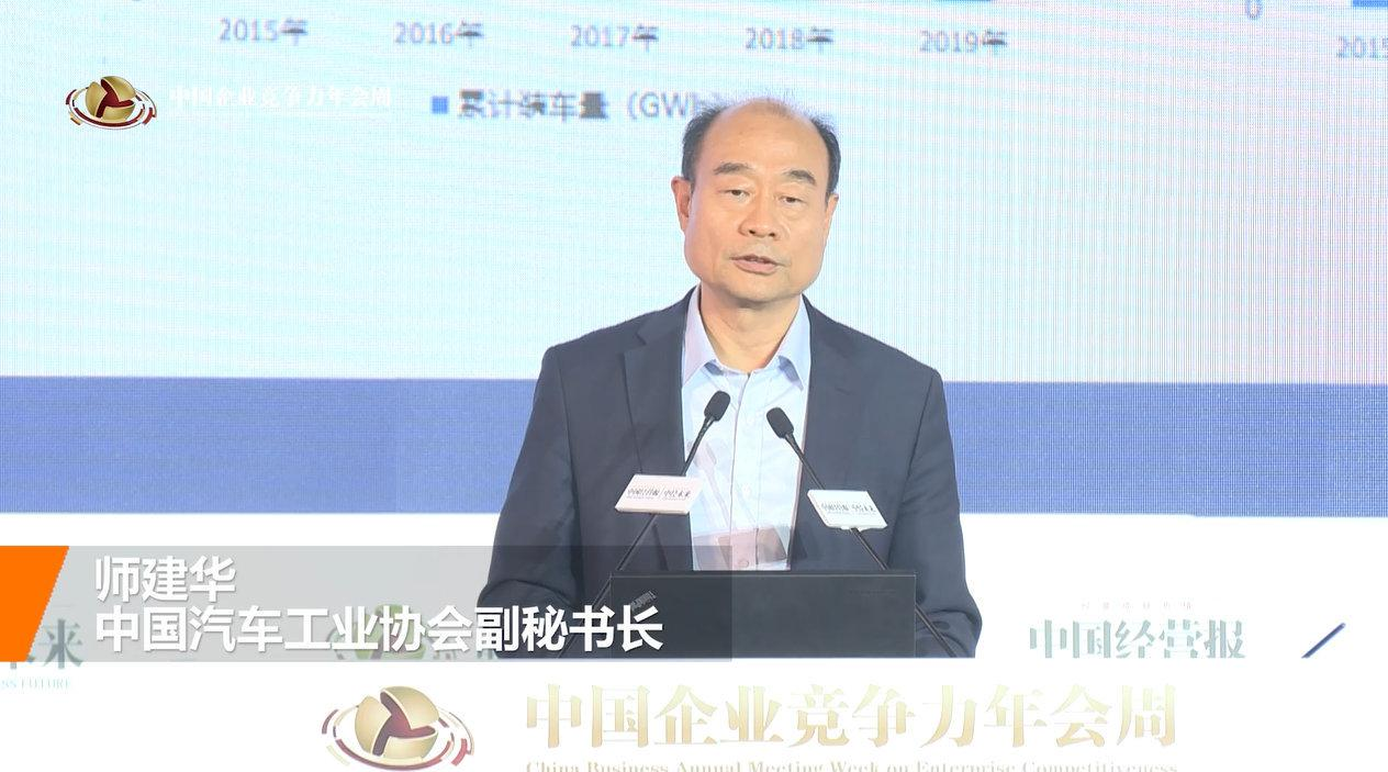 中国汽车工业协会副秘书长师建华:我国已经成为了世界最大的新车……