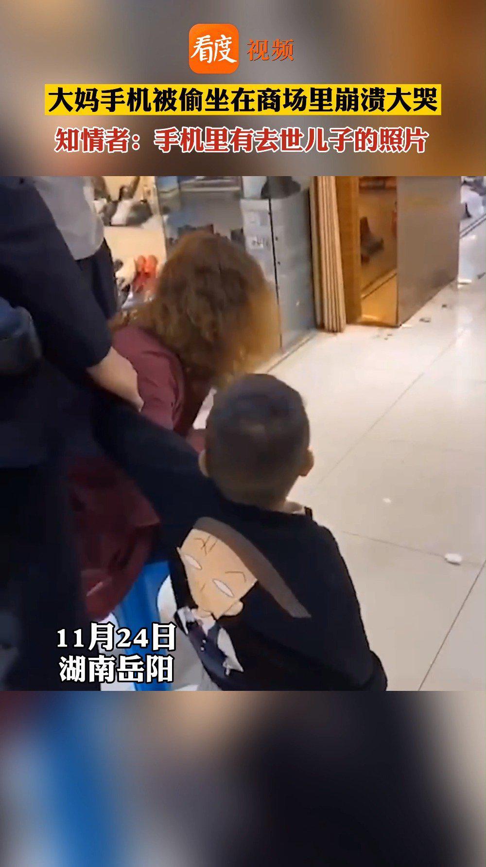 11月24日湖南岳阳一 ,知情者:手机里有去世儿子的照片和语音!……