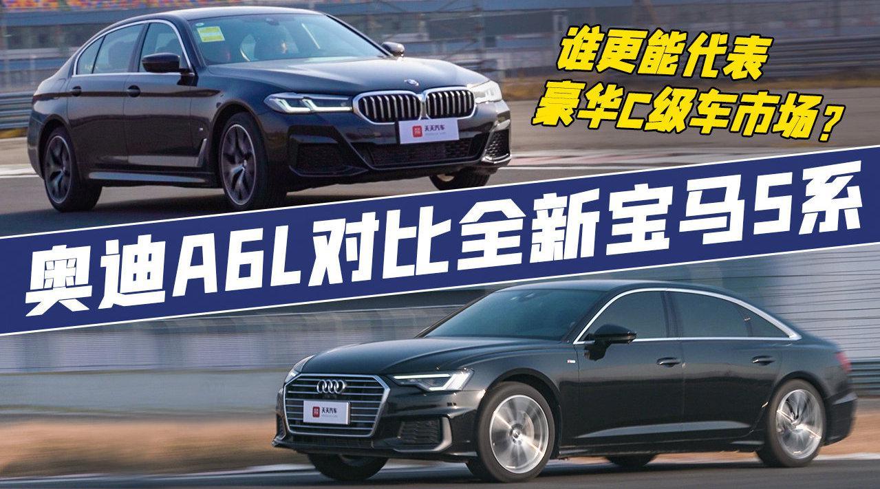 视频:标题:奥迪A6L对比全新宝马5系,谁更能代表豪华C级车市场?